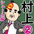 村上さん用ハゲサラリーマン2(シュール)