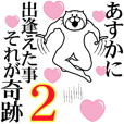 Send to Asuka 2