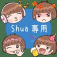 Shua專用表情貼