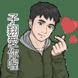 Name Stickers for men - Tz Shiang