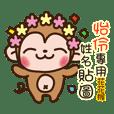 Twopebaby flower monkey 410