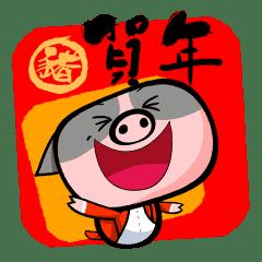 波可豬-新年賀歲特輯