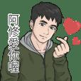 Name Stickers for men - A Shiou