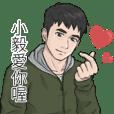 Name Stickers for men - Shiau Yi