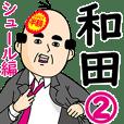 和田さん用ハゲサラリーマン2(シュール)