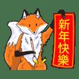 Red fox&Nine tails fox3 - 2019 Sticker