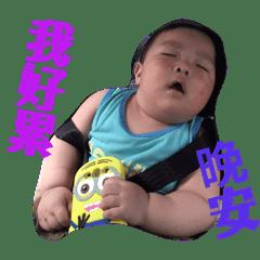 療癒系巨嬰承承