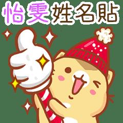"""""""怡雯 冬季限定""""扭扭貓姓名貼Q"""