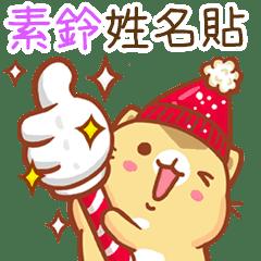 """""""素鈴 冬季限定""""扭扭貓姓名貼Q"""