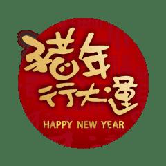 新年賀歲_豬事吉祥手寫特輯
