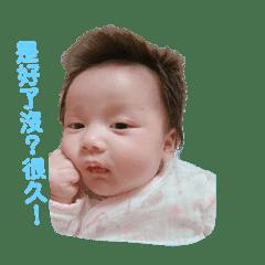 芯芯之我心 可愛的寶寶