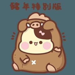 SweetHouse 豬年特別版 2