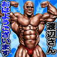 渡辺さんに送る 筋肉マッチョスタンプ