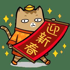 糖貓波吉迎新年
