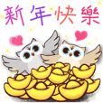 Naughty Owl 1 (Chinese version)