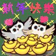 頑皮貓頭鷹 1 (中文版)