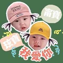 甯寶&玹寶之日常