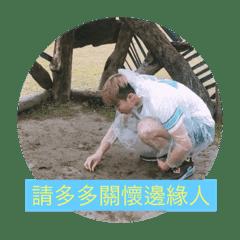小智和快樂夥伴的生活週記