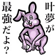 Pink bunny sticker! Kanamu Kaname Tomu