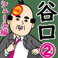 谷口さん用ハゲサラリーマン2(シュール)