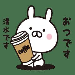 【清水専用】☆名前スタンプ