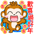 Little monkey stickers