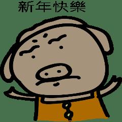 山豬新年貼圖