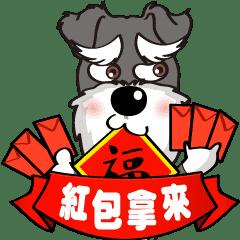 豆豆嘻遊記-新年 Show Me The 紅包!