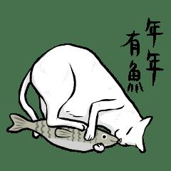 沒氣質的貓-新年篇