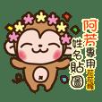 「阿芳專用」花花猴姓名互動貼圖