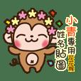 Twopebaby flower monkey 451