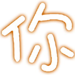 B&Y- Chinese characters(IN)