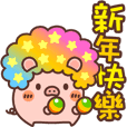 HAPPY LUNAR NEW YEAR with CUTE PIGLETS 2