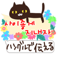 The feeling sticker(Japanese and Hangul)