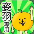 【姿羽】專用 名字貼圖 橘子