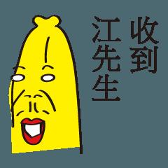 香蕉兄弟姓名貼-哈囉江先生