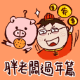 Spend Chinese New Year with Fat-boss