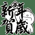 「明けましておめでとう」中国語 #29