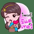 พรหมลิขิตบอกรักแบบไทย