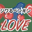 ジワるペンギン -LOVE-