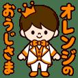 Jオタクのための王子様スタンプ(オレンジ)