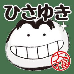 ひさゆき専用名前スタンプ【ほっこり大福】