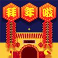 中國風新年祝賀貼紙
