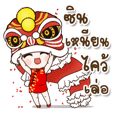 เยนาสุขสันต์วันตรุษจีน