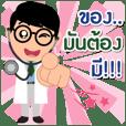 """""""Dr. Vichai"""", a cheerful doctor"""