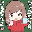 【こうじくん】に送る専用ジャージちゃん