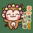 Twopebaby flower monkey 496