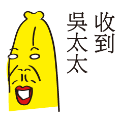 香蕉兄弟姓名貼-哈囉吳太太