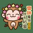 「雪娥專用」花花猴姓名互動貼圖
