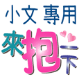 XIAO WEN_Color font